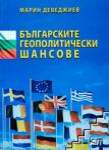 Българските геополитически шансове. Сборник публикации (2008)