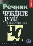 Речник на чуждите думи в българския език (2001)