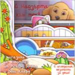 В магазина за животни (2008)
