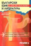 Български език и литература за зрелостен изпит (2008)
