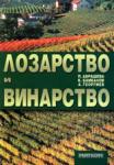 Лозарство и винарство (2008)