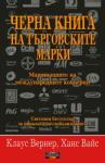 Черна книга на търговските марки (2008)