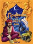 Приказки от 1001 нощ (2007)