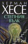 Степния вълк (2007)
