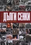 Дълги сенки (2007)
