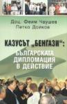 """Казусът """"Бенгази"""": Българската дипломация в действие (2007)"""