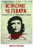 Истинският Че Гевара (2007)