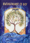 Въплътилият се Бог. Празничен катехизис (2007)