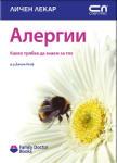 Алергии: Какво трябва да знаем за тях (2007)