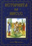 Историята на Иисус (2007)