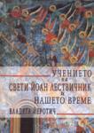 Учението на Свети Йоан Лествичник и нашето време (2007)
