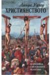 Християнството (2007)