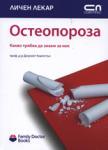 Остеопороза (2007)
