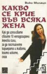Какво се крие във всяка жена (2007)