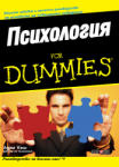 Психология for Dummies (2007)