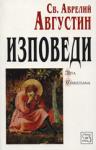 Изповеди (2006)
