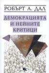 Демокрацията и нейните критици (2006)