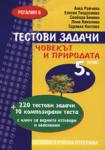 Тестови задачи по Човекът и природата 5. клас (2006)