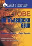 Тестове по български език (2006)