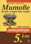 Митове: Учебно помагало по литература за 5. клас (2006)