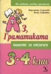 Аз, Граматиката 3. -4. клас (2006)