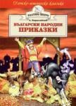 Български народни приказки (2006)