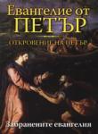 Евангелие от Петър. Откровение на Петър (2006)
