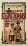 Непознатата България (2006)