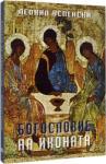 Богословие на иконата (2001)