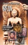 Буда (2006)