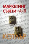 Маркетинг съвети от А до Я (2005)