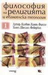 Философия на религията и евангелска теология 1 (2005)
