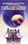 Глобализация (2005)