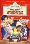 Приключенията на Пинокио (2005)