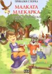 Приказки с поука: Малката млекарка и други приказки (2010)