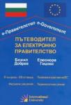 Пътеводител за електронно правителство (2005)