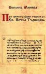 Пет химнографски творби за Св. Петка Търновска (2005)