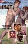 Библията (2005)