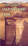 Забравеният език (2005)