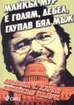 Майкъл Мур е голям, дебел, глупав бял мъж (2005)