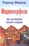 Медиаморфоза (2005)