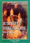 История на Волжка България (2002)