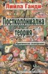 Постколониална теория (2005)