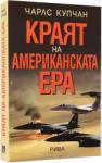 История на Армения (2004)