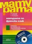 Матурата по френски език + CD (2004)