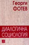 Диалогична социология (2004)