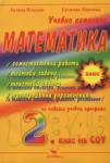 Учебно помагало по математика за 2-ри клас на СОУ (2004)