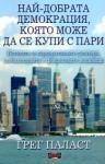 Най-добрата демокрация, която може да се купи с пари (2004)
