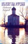 Пътят на РусияКонстантин Леонтиев и руската идея (2002)