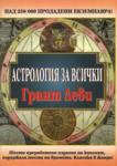 Астрология за всички (2001)